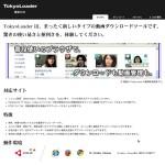 ブラウザがそのまま動画ダウンロードツールになる「TokyoLoader」でダウンロード