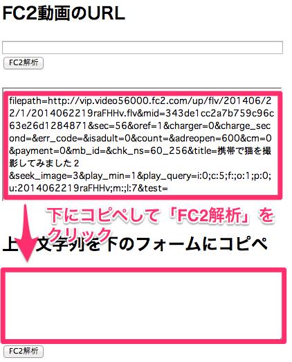 FC2動画のダウンロード_臨時_ 2