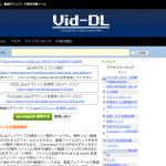 ViD-DLで簡単にブラウザから動画をダウンロード(例:FC2動画
