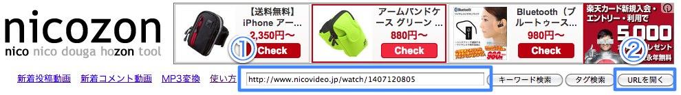 ニコニコ動画保存ツール - nicozon-1