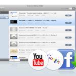 Macで快適に動画をダウンロード「AllMyTube」