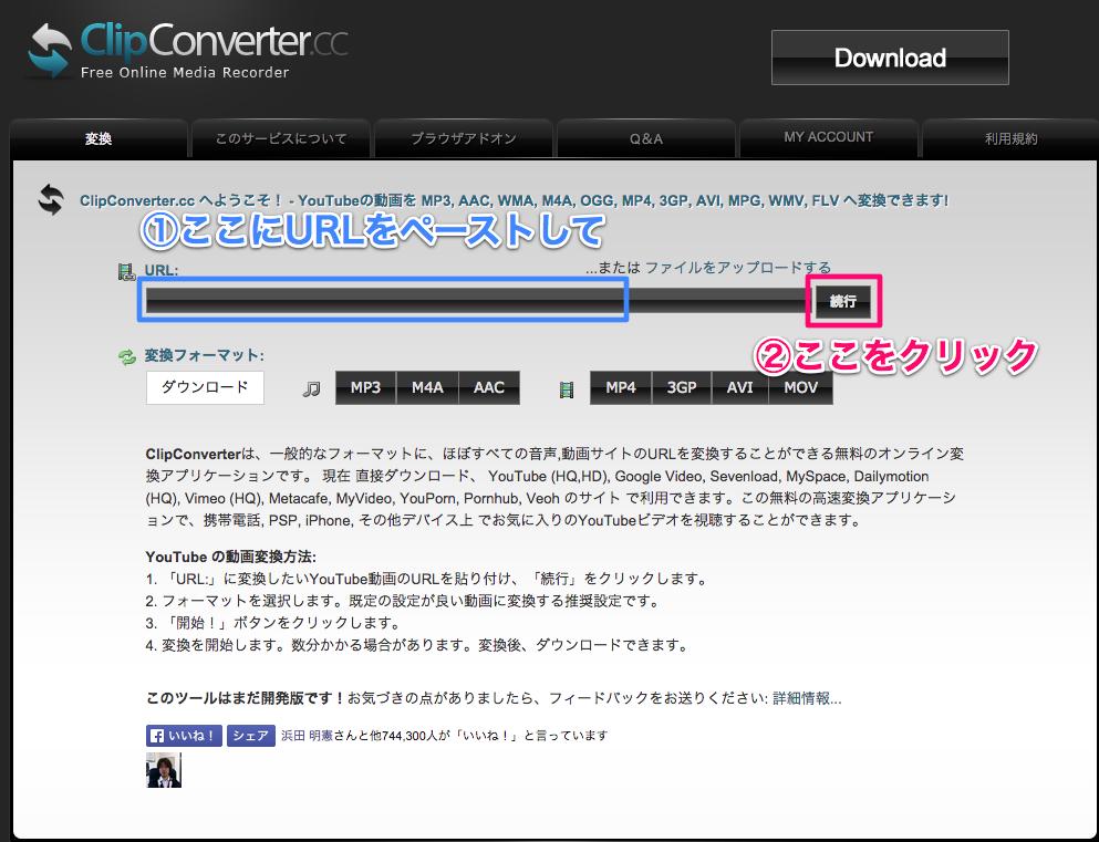 YouTube変換 - ClipConverter.cc